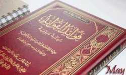ترجمة الإمام ابن القيم - رحمه الله - [1]