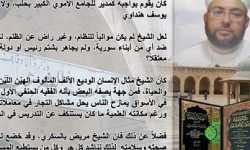 حملة مناصرة الشيخ الحلبي الأسير: يوسف هنداوي