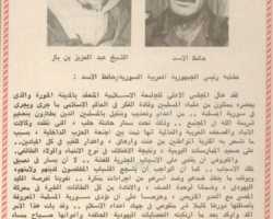 رسالة الإمام عبد العزيز ابن باز رحمه الله إلى حافظ الأسد