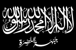 وقفات مع بيان جبهة النصرة حول ميثاق الشرف الثوري