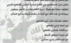 قيادات جديدة تعلن انشقاقها عن  هيئة تحرير الشام