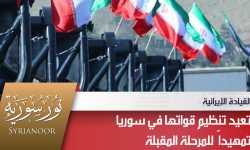 القيادة الإيرانية تعيد تنظيم قواتها في سوريا تمهيداً للمرحلة المقبلة