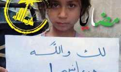 مضايا.. حين تصبح الممانعة أكثر إجراماً من الصهيونية