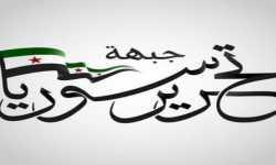 جبهة تحرير سوريا تشن هجوماً لاذعاً ضد روسيا وتصفها بـ