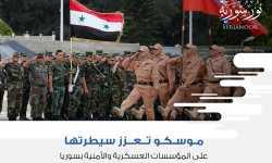 موسكو تعزز سيطرتها على المؤسسات العسكرية والأمنية بسوريا