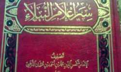 ترجمة مختصرة للإمام محمد بن شمس الدين الذهبي