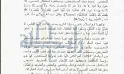 بيان رابطة علماء المغرب العربي بشأن العدوان الروسي على سوريا