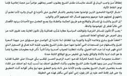 بيان في كشف ملابسات مقتل الشيخ يعقوب العمر