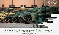خروقات أمنية تدفع إيران لتحريك قواتها في سوريا والعراق
