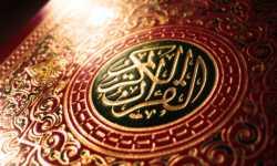 كي نستفيد من القرآن