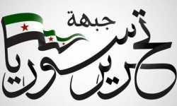 جبهة تحرير سوريا: المفاوضات مع النصرة وصلت إلى طريق مسدود