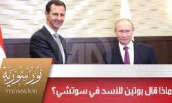 ماذا قال بوتين للأسد في سوتشي؟