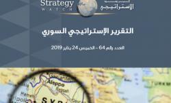 التقرير الاستراتيجي السوري (64)