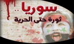 الثورة والمجتمع السوري