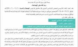 المجلـس الإسـلامي السـوري خطوة في سبيل تحقيق المرجعية الدينية ومحاربة الغلو