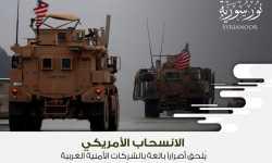 الانسحاب الأمريكي يُلحق أضراراً بالغة بالشركات الأمنية الغربية