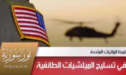 تورط الولايات المتحدة في تسليح الميلشيات الطائفية