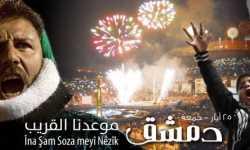 صباح النصر يا دمشق