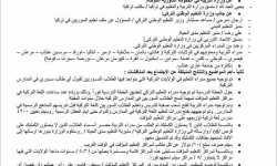 قرارات جديدة للمدارس السورية في تركيا.. تعرف عليها