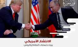 الانتشار الأمريكي يربك حسابات النظام والروس