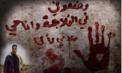 حكاية شهيد، تختصر قصة الثورة السورية