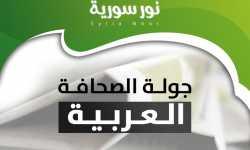 كتابات جديدة مناهضة للنظام السوري في محافظة درعا، وأميركا وتركيا تتبادلان الخرائط لـ