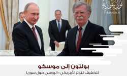 بولتون إلى موسكو لتخفيف التوتر الأمريكي-الروسي حول سوريا
