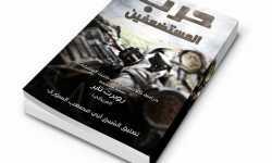 كتاب حرب المستضعفين مع تعليق الشيخ المجاهد أبي مصعب السوري