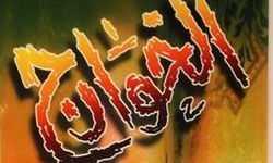 مفاهيم لترشيد الجهاد (4): كيف نقاتل الخوارج؟