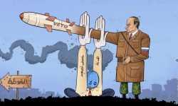 فشل السياسة الروسية في سورية