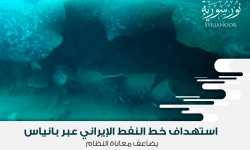 استهداف خط النفط الإيراني عبر بانياس يضاعف معاناة النظام