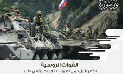 القوات الروسية تحضر للمزيد من العمليات العسكرية في إدلب