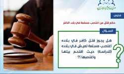 حكم قتل من اغتصب مسلمة في بلاد الكفر