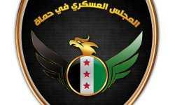 بيان من المجلس العسكري الثوري في حماة لتنظيم الدولة الإسلامية في العراق والشام