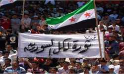 لماذا فقدت الثورة السورية حاضنتها الشعبية؟