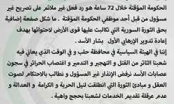 الهيئة السياسية لقوى الثورة في حلب: إنذار حكومة الإنقاذ لـ