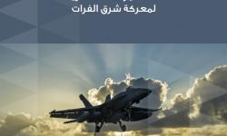 التحضيرات العسكرية لمعركة شرق الفرات