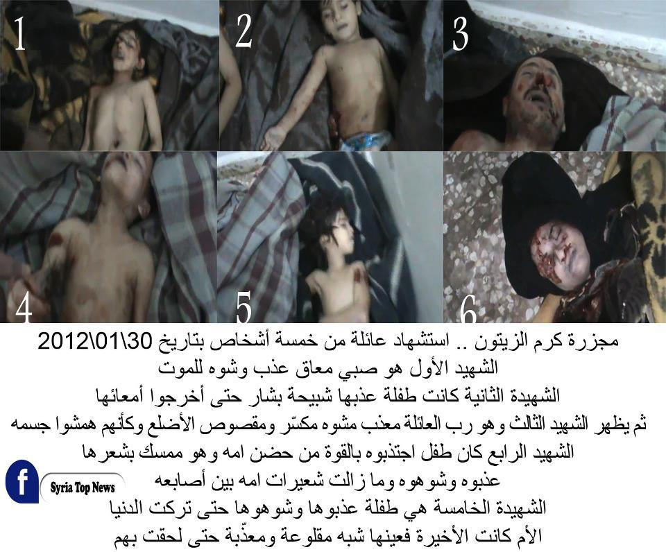 أطفال مذبحة كرم الزيتون